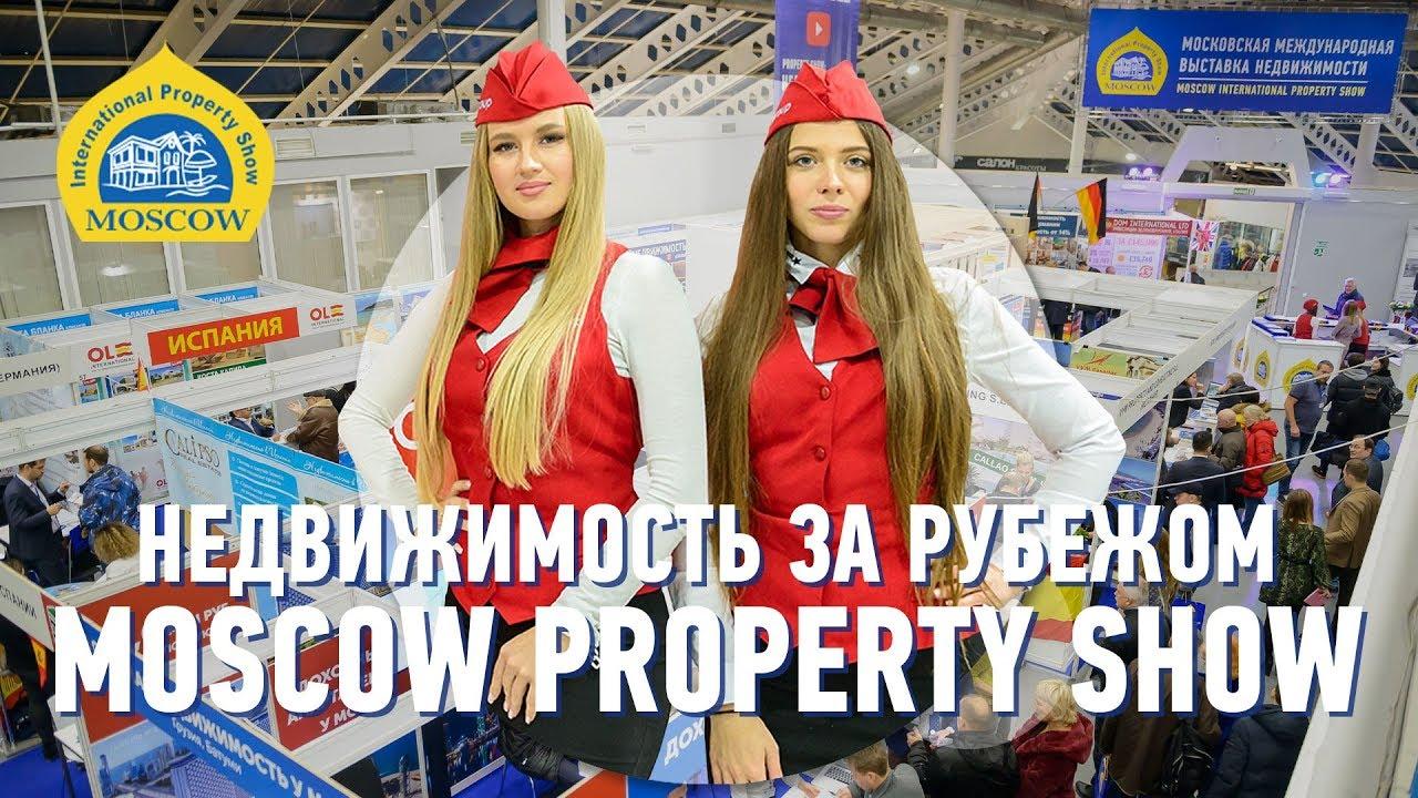 Выставки недвижимость за рубежом недвижимость литва