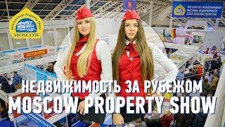 Смотреть видео MOSCOW INTERNATIONAL PROPERTY SHOW | Выставка 2019 | Недвижимость за рубежом онлайн