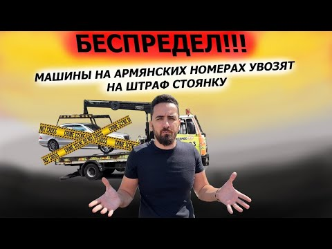Последние новости про автомобили на Армянских номерах! Что нужно знать!