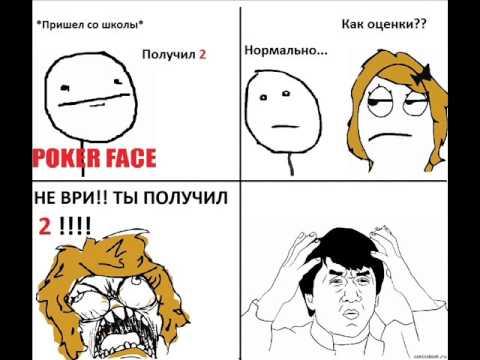 Подборка мемов комиксов-школа.