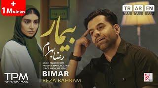 رضا بهرام - موزیک ویدیو جدید بیمار || Reza Bahram - Bimar - New Music Video