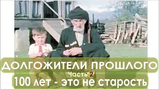 Долгожители Абхазии 120 - 150 лет. Качество их Жизни. Аналитика Фролова