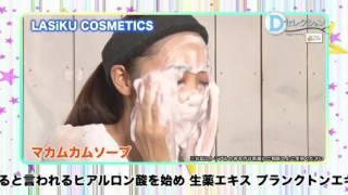 番組内で元AKBの森川彩香さんが洗顔実践!モチモチ肌に更に磨きがかかっ...