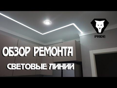 Ремонт квартиры Тюмень - Обзор готового ремонта