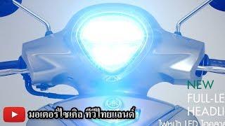 รีวิว Grand Filano Hybrid 100 กม.แรก เจาะลึกเปิดตัวทุกแง่มุม (18 ก.ค.61) motorcycle tv thailand