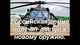 В 2019 году российская армия получит доступ к новому, более мощному оружию.