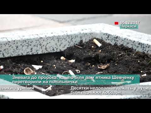Телеканал АНТЕНА: Зневага до пророка: кашпо біля пам᾽ятника Шевченку перетворили на попільнички