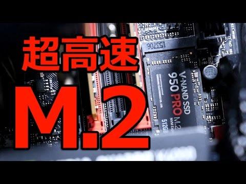 激速っ!「M.2」を組み込んでみた!