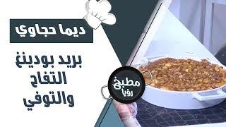 بريد بودينغ التفاح والتوفي - ديما حجاوي
