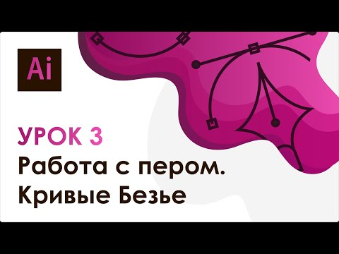 Adobe Illustrator. Урок 3 - Работа с пером. Кривые Безье
