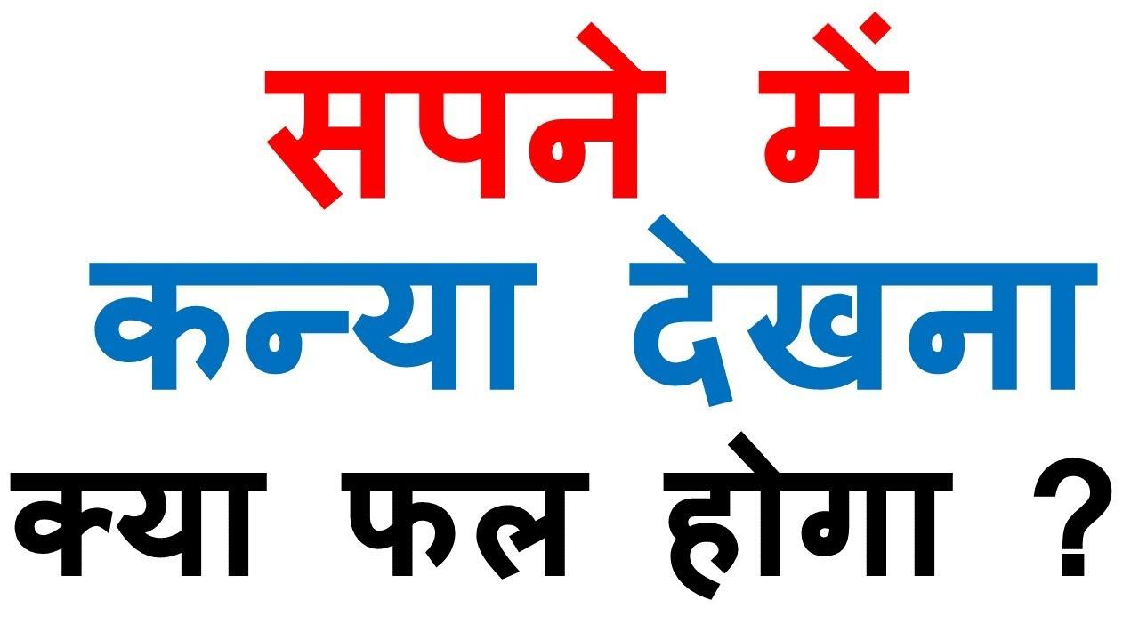 sapne me kanya dekhna |सपने में कन्या देखना । सपने में कन्या देखने का मतलब  ।सपने में कन्या को देखना