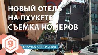 Отель на Пхукете — новый бизнес проект. Подготовка к запуску КК Карон Ката Бутик Отель.