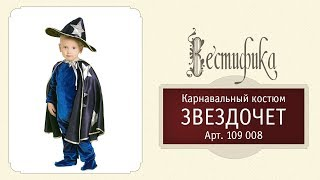видео Детский костюм Звездочета