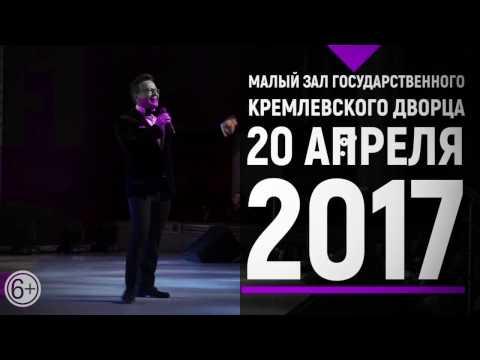 Только 20 апреля Лучший концерт группы на главной сцене страны