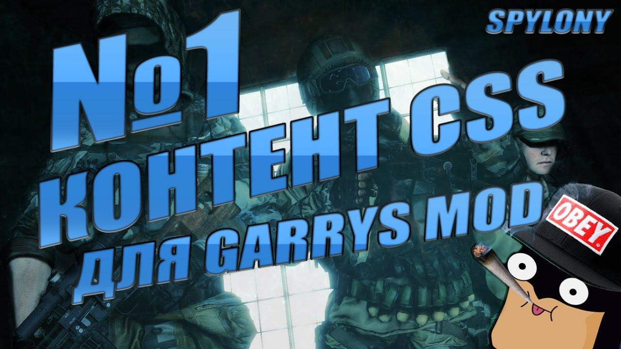 Скачать текстуры Css для Garrys Mod