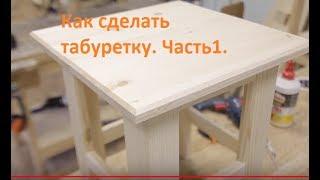 Как сделать табуретку из мебельного щита. Часть 1