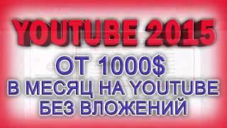 сколько платят за 1 просмотр на youtube