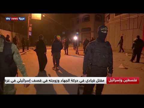 مقتل القيادي في حركة الجهاد بهاء أبو العطا بقصف إسرائيلي في غزة  - نشر قبل 2 ساعة