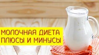 Молочная диета.  Плюсы и минусы молочной диеты. [Галина Гроссманн]