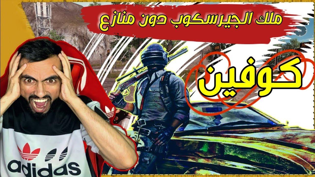 أنظرو ماذا يحدث عندما يتواجه كوفين ضد لاعبين العرب #ببجي موبايل