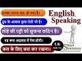 english speaking practice, 55+daily use sentences, shortenglishsentencesinhindi 2 n