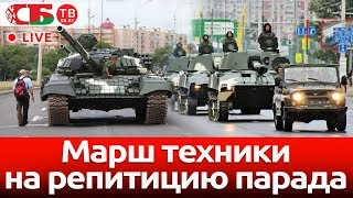 Марш военной техники на репетицию парада 3 июля | ПРЯМОЙ ЭФИР