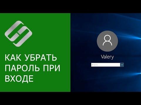 Как отключить пароль при входе Windows 10, 8, 7 или отключить пароль учетной записи 🔥🔐💻
