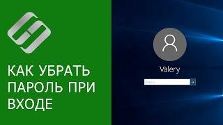 видео Как включить автоматический вход в Windows XP, отключаем выбор пользователей