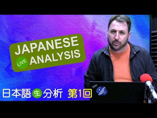 Japanese Live Analysis #1 - I have a question about my wife