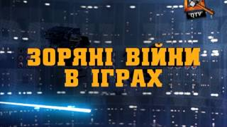 Анонс 108-х Игронавтов на QTV!