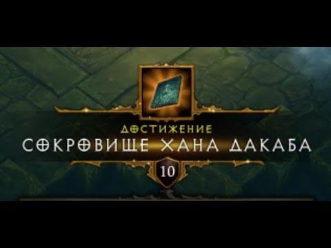 Diablo III: Lost Treasure of Khan Dakab / Сокровище хана Дакаба