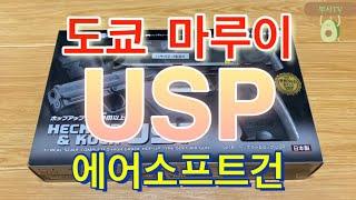 도쿄 마루이 USP 에…