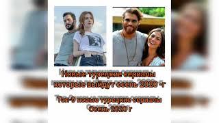 Новые турецкие сериалы которые выйдут осенью 2020 г.