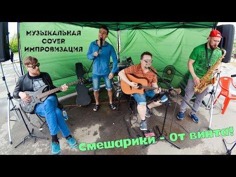 Смешарики - От винта! - Музыкальная Cover Импровизация