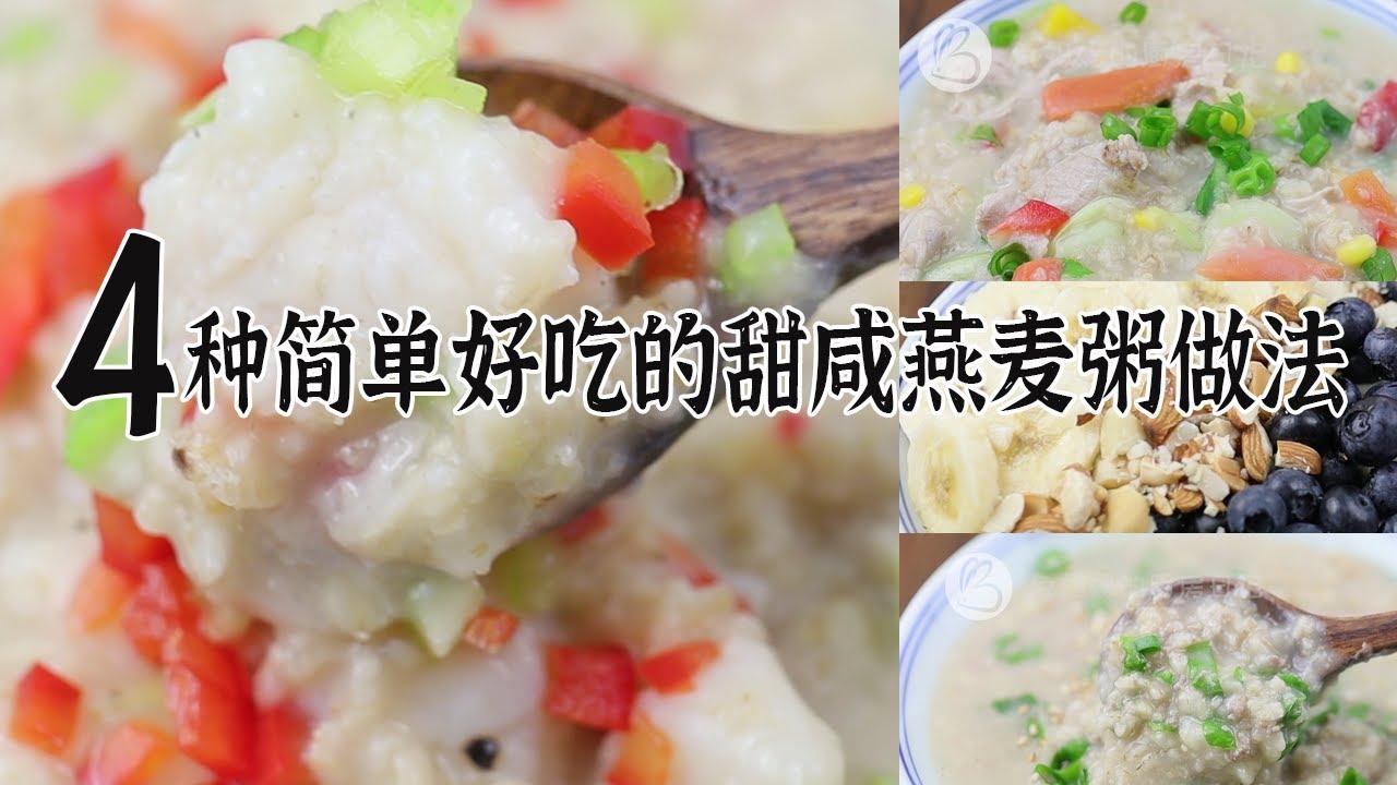 【2020第二集】4种(一甜三咸)燕麦粥做法 比大米粥快多了~