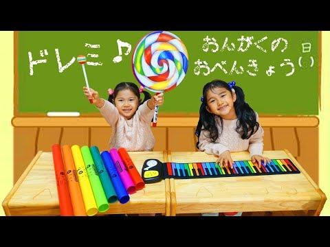 太鼓を叩こう♪音楽を奏でよう♪ロリポップドラム・ドレミパイプ・ロールアップ電子ピアノ☆学校シリーズ☆himawari-CH