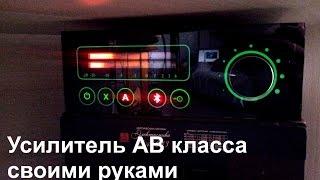 Самодельный Bluetooth усилитель АБ класса с автопитанием
