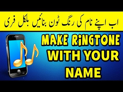 how to make name ringtone on android
