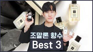 조말론 향수 중성적인 느낌의 Best 3 추천!