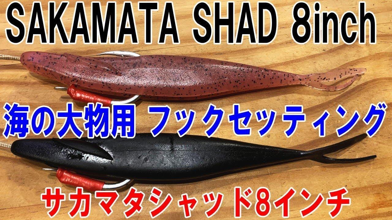 サカマタ シャッド 8