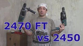 Обзор перфоратора Makita 2470FT и сравнение с Makita 2450, + работа коронкой 100мм в конце ролика!