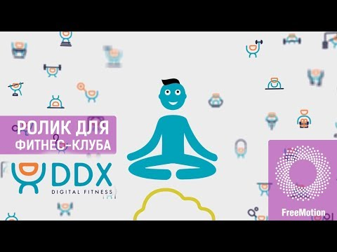 Ролик для фитнес-клуба DDX Fitness My Wellness Cloud | Freemotion Group