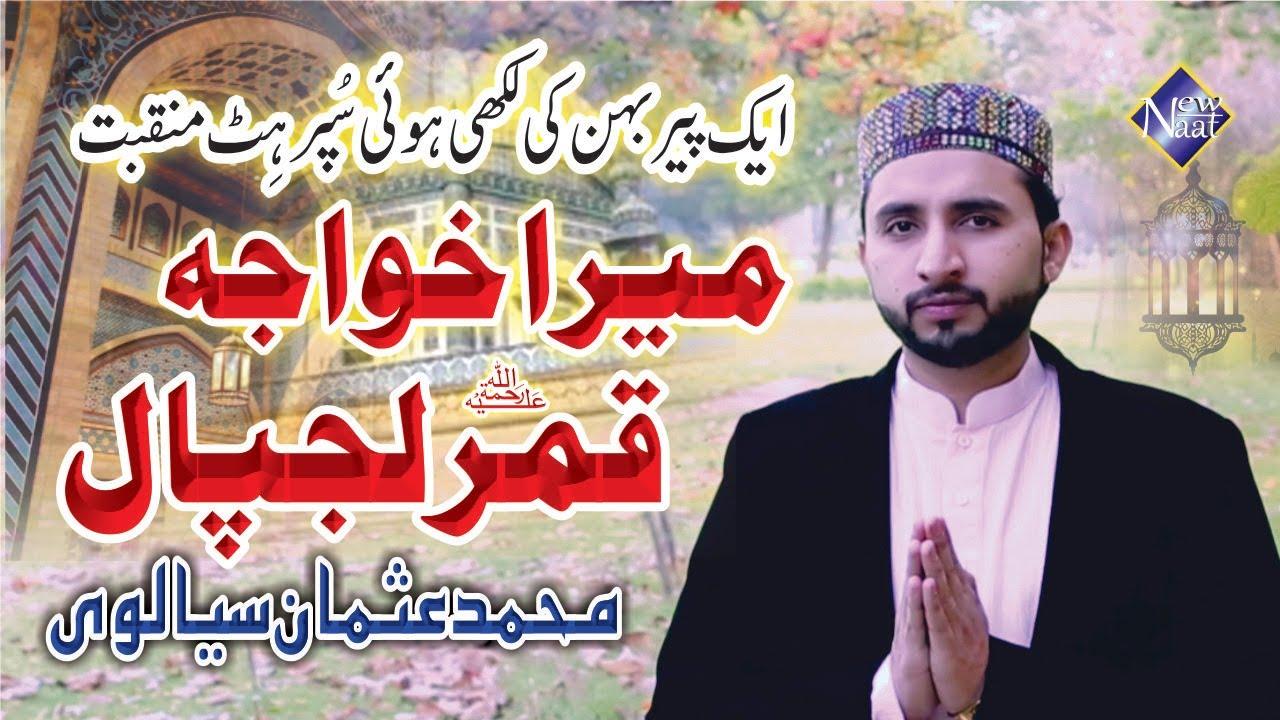 New Manqabat Peer Sial | Mera Khawaja Qamar Lajpal | Muhammad Usman Sialvi