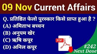 Next Dose #242 | 9 November 2018 Current Affairs | Daily Current Affairs | Current Affairs In Hindi
