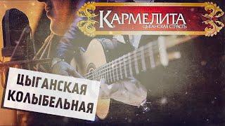Цыганская колыбельная из сериала Кармелита под гитару (кавер)