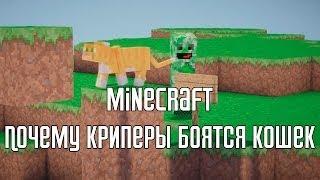 Minecraft [Почему Криперы боятся кошек?] - Перевод The Mining Movies