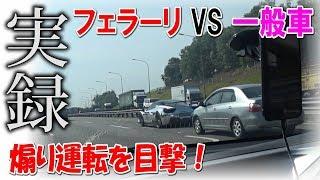 【海外実録】実際に煽り運転の車についていったみた結果 フェラーリVS一般車