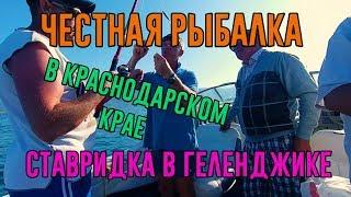 Рыбалка в Краснодарском крае. Геленджик. Платная рыбалка с катера (2019)