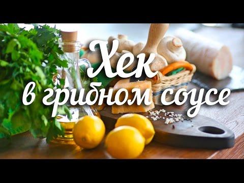 Видео Хек запеченный рецепт с фото