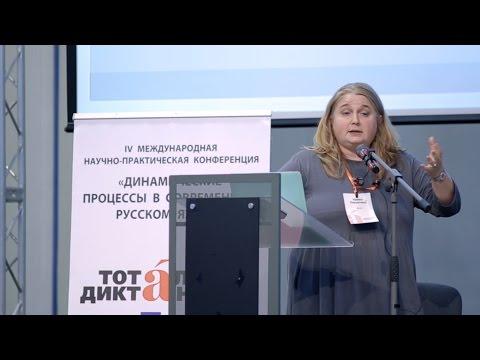 Ирина Левонтина. Почему мы ссоримся из-за слов?